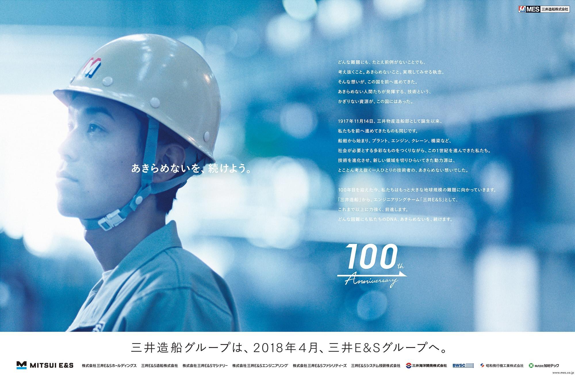 映像・広告ギャラリー│三井E&Sグ...
