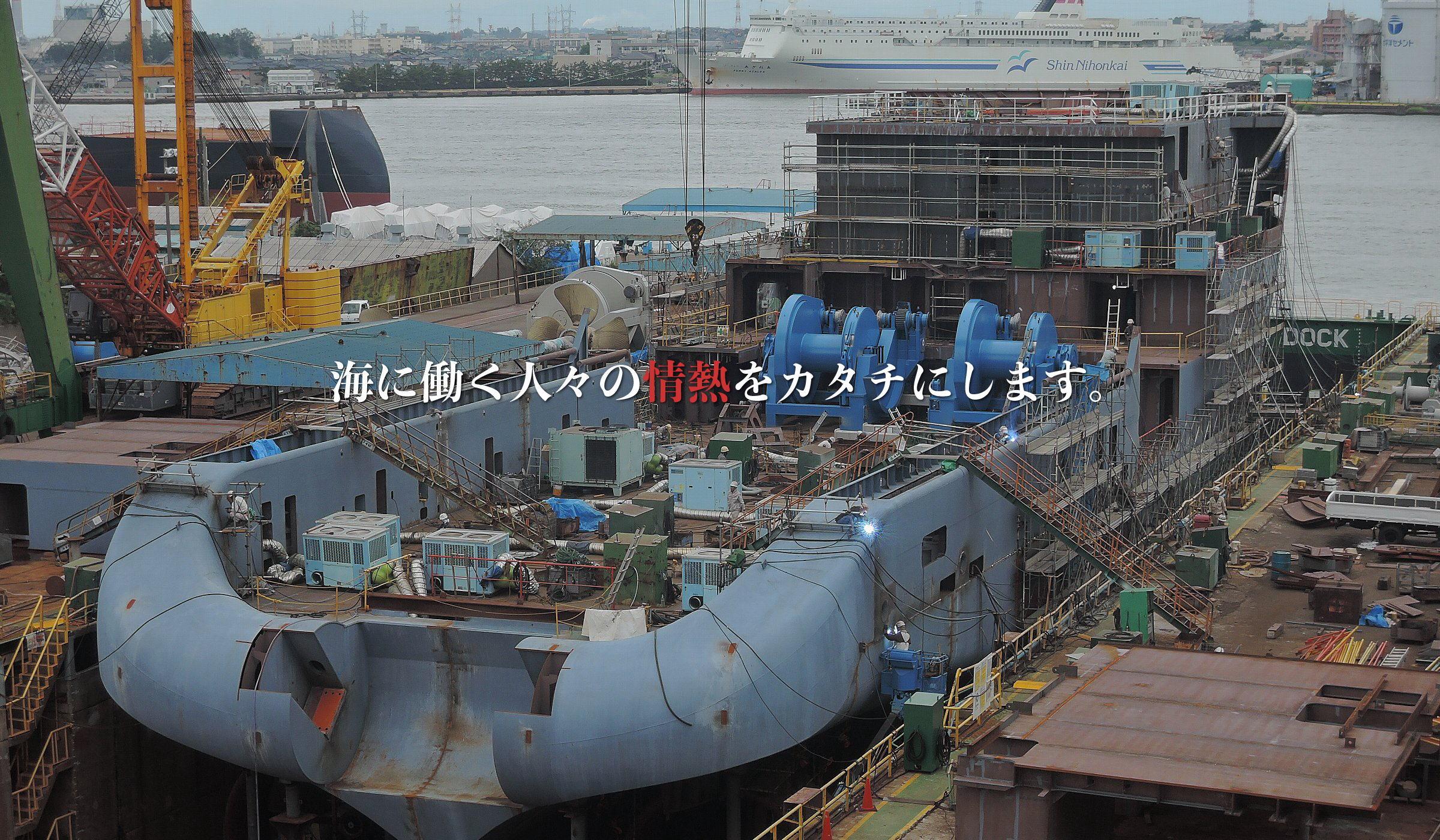 新潟造船株式会社 / 公式ホームページ